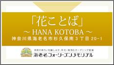 神奈川県海老名市の永代供養墓「花ことば」